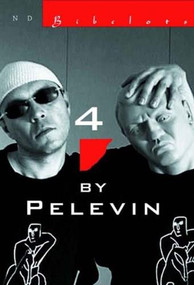 Four By Pelevin (Stories) by Victor Pelevin, Andrew Bromfield, 9780811214919