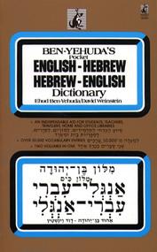 Hebrew/English Dictionary by Ben Yehuda, 9780671688622