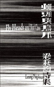 Fly Heads and Bird Claws by Leung Ping-kwan, Brian Holton, Christopher Mattison, John Minford, 9789881521781