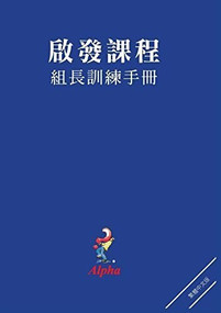 Alpha Small Group Leader's Guide, Chinese Traditional by  Alpha, 9789628799992