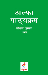 Alpha Guide, Hindi Edition by  Alpha, 9781909309210