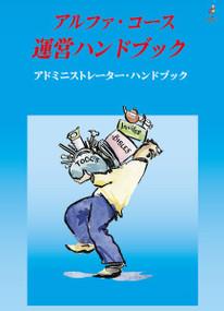 Alpha Administrator's Handbook, Japanese Edition by  Alpha, 9784990121358