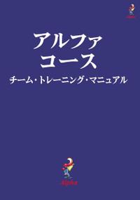 Alpha Course Team Manual, Japanese Edition by  Alpha, 9784990121389