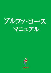 Alpha Guide, Japanese Edition by  Alpha, 9784990121310