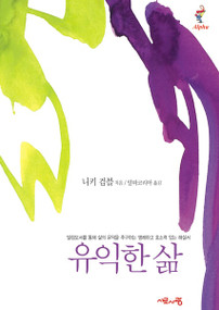 A Life Worth Living, Korean Edition by  Alpha, 9788984710191
