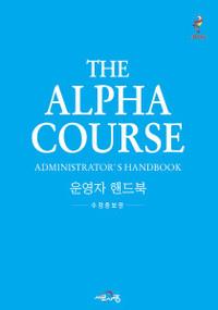 Alpha Administrator's Handbook, Korean Edition by  Alpha, 9788984710412