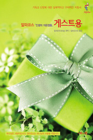 Alpha Guide, Korean Edition by  Alpha, 9788986876550