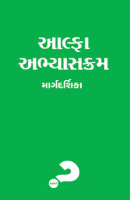Alpha Course Guest Manual, Gujarati Edition by  Alpha, 9789810749187
