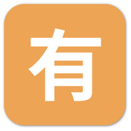 Emoji One Wall Icon: Squared CJK Unified Ideograph-6709