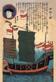 Chinese Ship with Sails