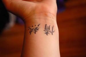 Japanese Kanji Tattoos Body4real