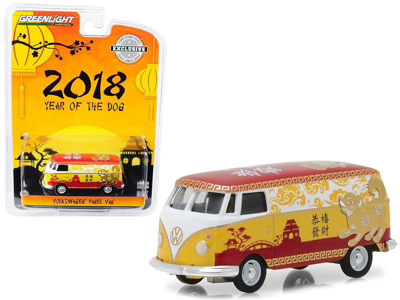 Volkswagen Panel Van Chinese Zodiac 2018 Year of the Dog Hobby Exclusive 1/64 Diecast Model CarGreenlight 29913