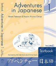 Adventures In Japanese 1 Textbook