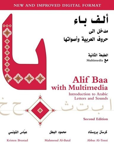 Alif Baa With Multimedia
