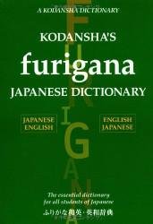 Kodansha's Furigana Japanese Dictionary