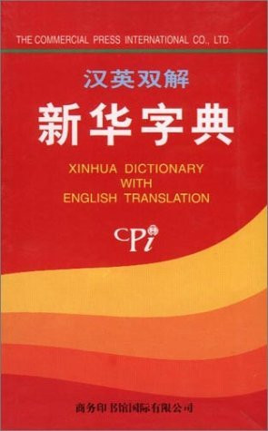 Xinhua Dictionary Chinese-English Edition