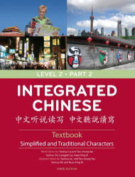 Integrated Chinese: Level 2 Part 2 Textbook (Chinese Edition)