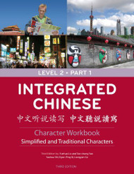 Integrated Chinese: Level 2 Part 1 (Simplified and Traditional Character) Character Workbook (Cheng & Tsui Chinese Language Series) (Chinese Edition)