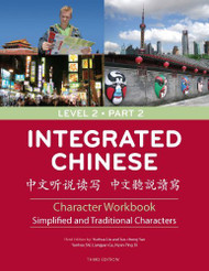 Integrated Chinese: Level 2 Part 2 Character Workbook ( Traditional & Simplified Chinese Character 3rd Edition) (Cheng & Tsui Chinese Language Series) (Chinese Edition)