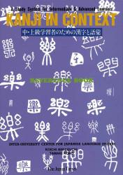 Kanji in Context