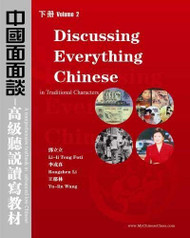 Discussing Everything Chinese