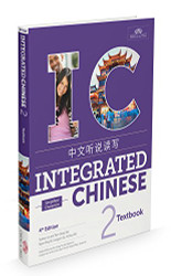 Integrated Chinese 2 Textbook Simplified