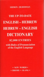 Up-To-Date English-Hebrew Hebrew-English Dictionary