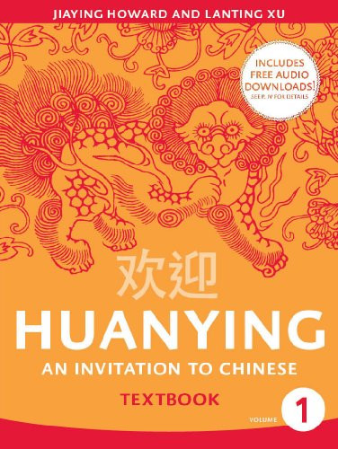 Huanying 1 Textbook