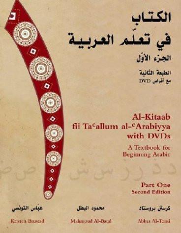 Al-Kitaab Fii A Textbook For Beginning Arabic Part 1