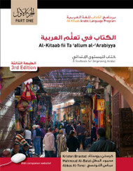 Al-Kitaab Fii A Textbook For Beginning Arabic Part 1