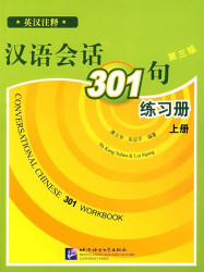 Conversational Chinese 301 ( Ed.) Vol. 1 Workbook (English and Chinese