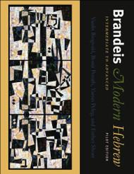 Brandeis Modern Hebrew Intermediate To Advanced