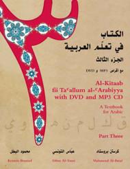 Al-Kitaab fii Ta<SUP>c</SUP>allum al-<SUP>c</SUP>Arabiyya and MP3 CD