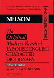 Original Modern Reader's Japanese-English Character Dictionary
