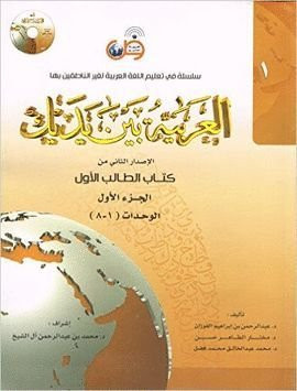 Arabic Between Your Hands Textbook Level 1 Part 1 (With MP3 CD) (Arabic