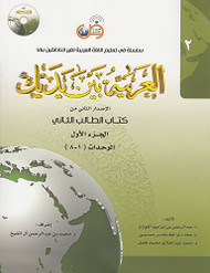 Arabic Between Your Hands Textbook Level 2 Part 1 (With MP3 CD) (Arabic
