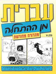 Hebrew From Scratch Part 1 - Ivrit Min Ha'Hatchala Ha'Chadash