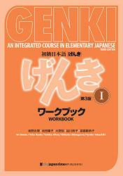 Genki I Workbook 1