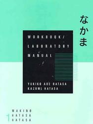 Nakama 1 Workbook/Laboratory Manual