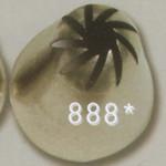 Ateco # 888 Swirl Tube