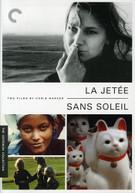CRITERION COLLECTION: LA JETEE & SANS SOLEIL DVD