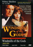 WINDMILLS OF THE GODS - WINDMILLS OF THE GODS (IMPORT) DVD