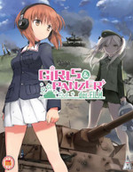 GIRLS UND PANZER DER FILM [UK] BLU-RAY