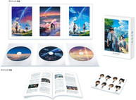 YOUR NAME (KIMI) (NO) (NA) (HA) SPECIAL EDITION BLURAY