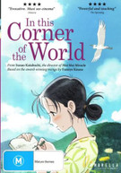 IN THIS CORNER OF THE WORLD (2016)  [DVD]