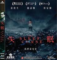 SLEEP CURSE (2017) BLURAY