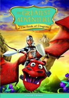 GREATEST ADVENTURE: BOOK OF DRAGONS DVD