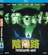 TROUBLESOME NIGHT BLURAY
