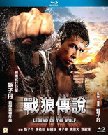 LEGEND OF THE WOLF BLURAY