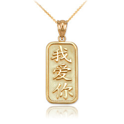 "Gold Chinese ""I Love You"" Symbol Pendant Necklace"